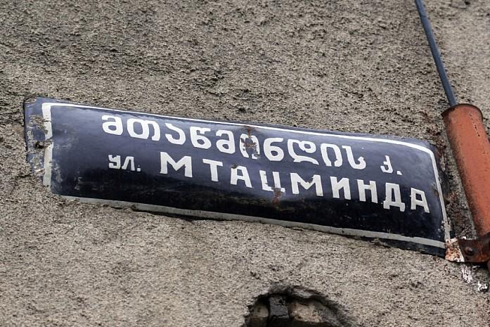 Грузия сегодня: современная и не очень