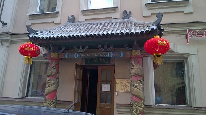 Ищите китайский ресторан? Красные фонари вам в помощь!